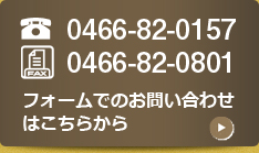 TEL:0466-82-0157 FAX:0466-82-0801 フォームでのお問い合わせはこちらから